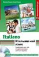 Итальянский язык. Самоучитель для тех, кто действительно хочет его выучить